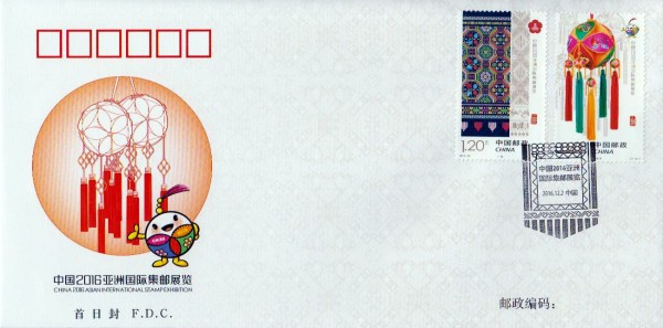 Briefmarkenausstellung China (2016-33)