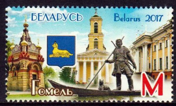 Städte in Weißrußland, Gomel