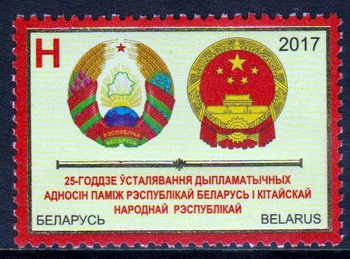 Dipl. Beziehungen mit China, Emblem