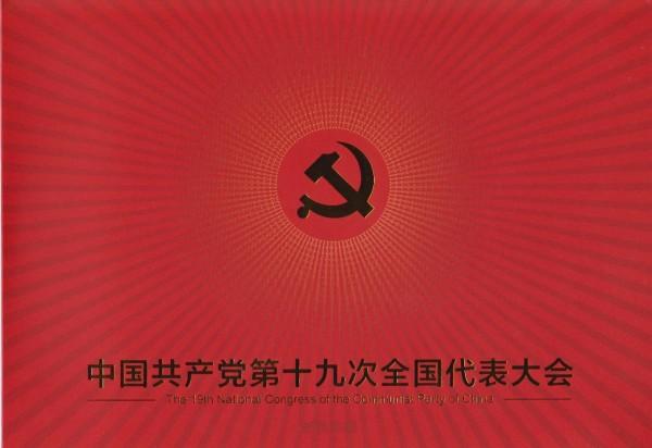 PZ 173: Satz und Block Kongress der Kommunistischen Partei (2017-26)