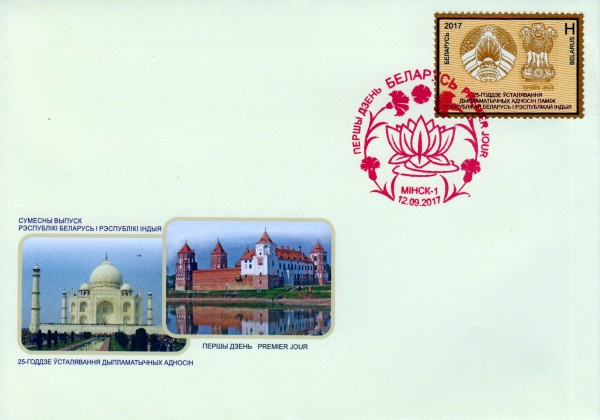 Dipl. Beziehungen, Indien, GA