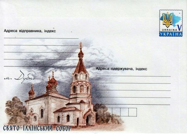 Sviato Illinskkyi Kathedrale