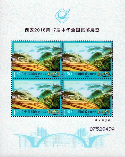Block: Beautiful China, 2016, Landschaft