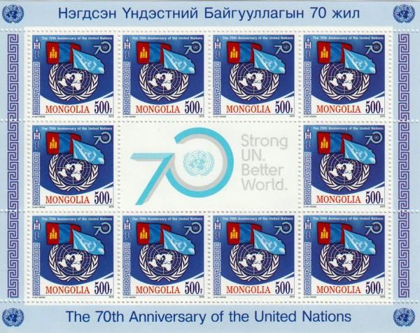 70 Jahre UNO, Flaggen 2015 (P12)