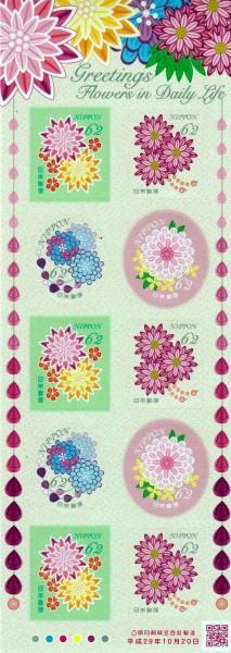 Grussmarken Blumen, sk, 10x62 Y
