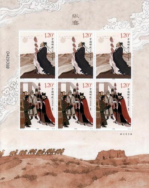 2017-24: Zhang Qian (6er)