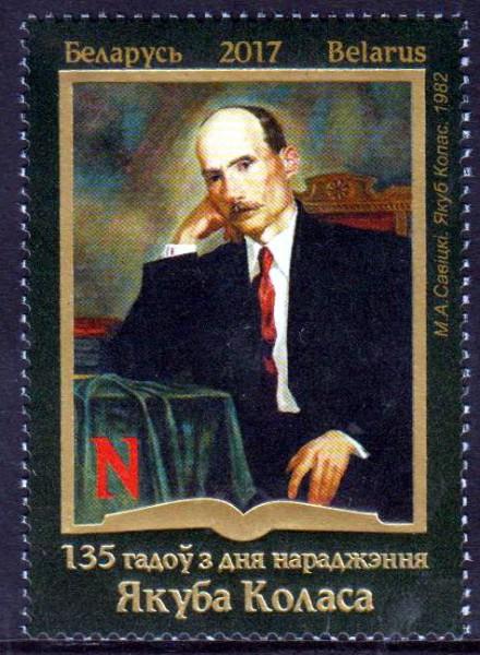 Yakub Kolas, Schriftsteller