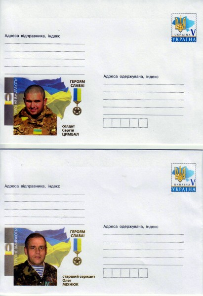 Helden -S. Tsumbal u. O. Mikhniuk