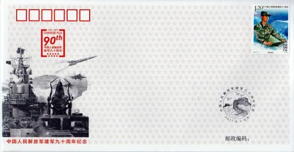 PFTN-91: 90 Jahre Volksbefreiungsarmee