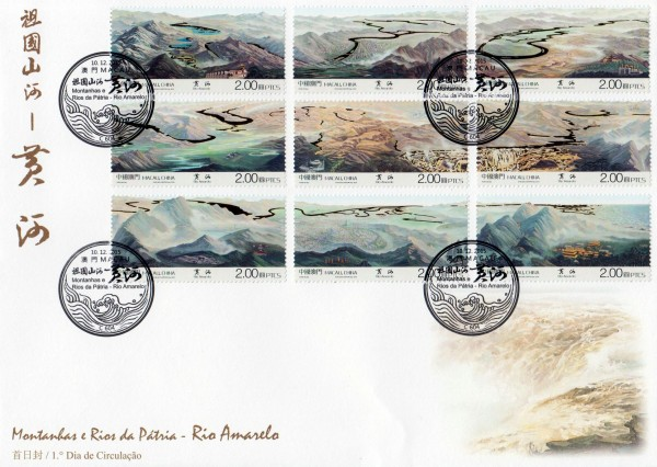 FDC: Gelber Fluss, China GA