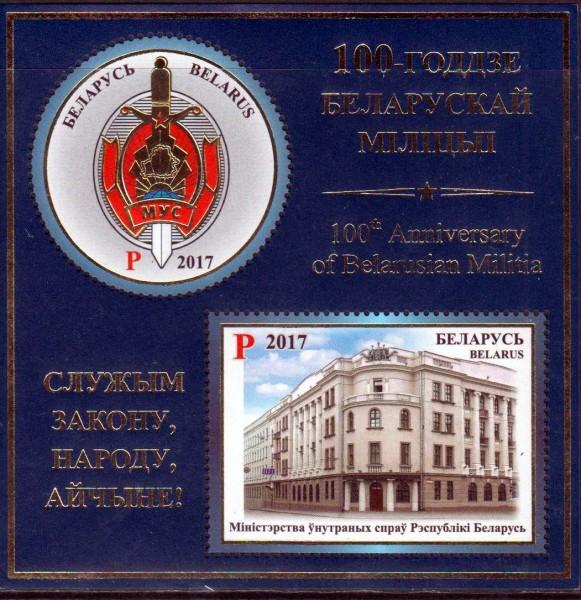 Block: Weissrussische Miliz, Gebäude