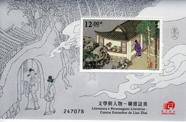 Block: Geschichten von Liao Zhai