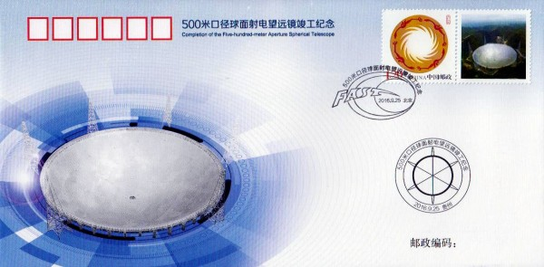 PFTN-KJ 38: 500 Meter Teleskop