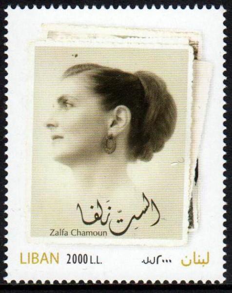 Zalfo Chamoun