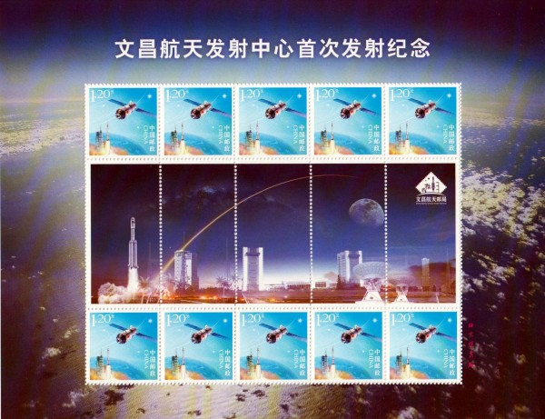 Raumfahrt 2012, personalisiert, Wenchang Weltraumpostamt 2016, MiNr 4358 D