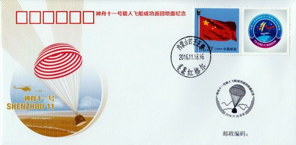 PFTN-HT 84: Shenzhou Raumkapsel