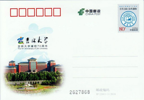 JP 220: Jilin Universität 2016