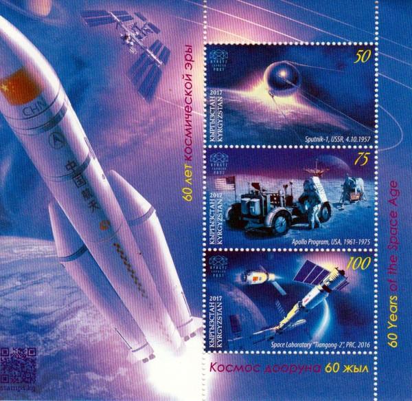 Block: 60 J. Weltraumzeitalter