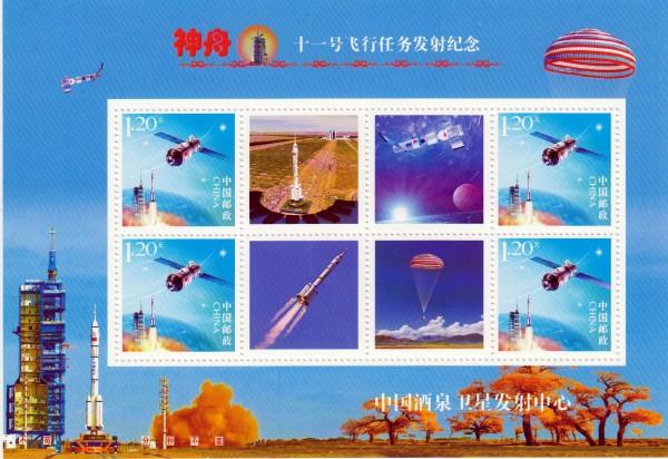 Shenzhou 11 Mission, Raumfahrt 2017, 4er-KB, MiNr. 4358 D (Zähg. K 13 1/4)