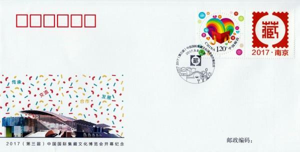 PFN 2017-6: 3. Sammler-Expo China 2017