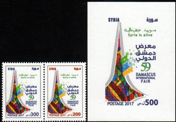 Ausstellung Damaskus 2017, Satz u. Block