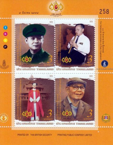 Block: P. Unghakorn, Wissenschaftler