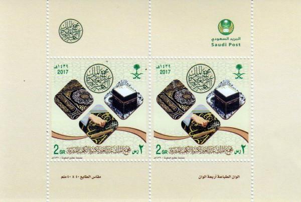 Block: Hülle der heiligen Kaaba