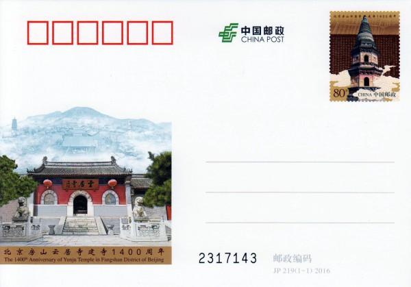JP 219: Yunju Tempel Peking 2016
