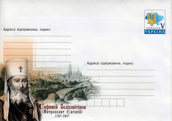 Yevfymii Bolhovitinov
