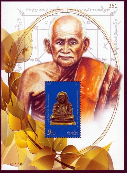 Block: Luang Phen Ngern, Abt (15P49)