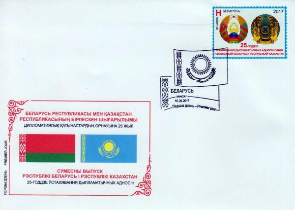 Dipl. Beziehungen, Kasachstan, GA