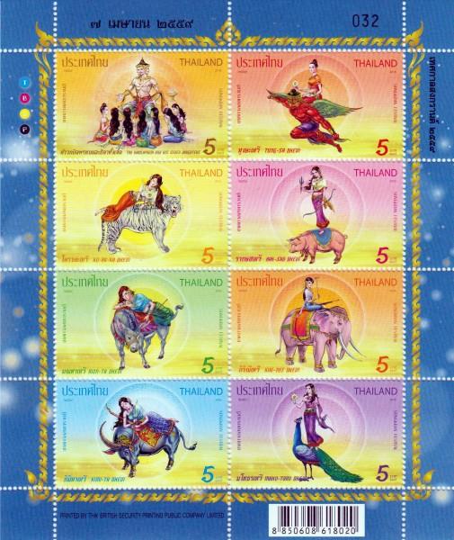 Songkran und seine 7 Töchter (P04)