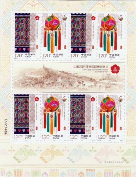2016-33: Briefmarkenausstellung China
