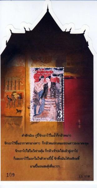 Block: Tag des Kulturerbes, Wandgemälde