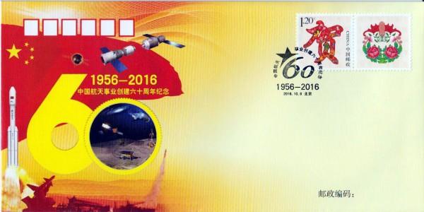 PFTN-HT 81: 60 Jahre Chin. Weltraumfahrt