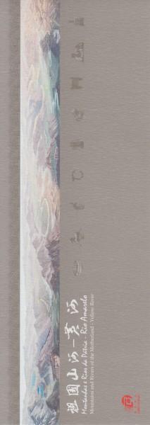 Gelber Fluss, a. MH (15P22)