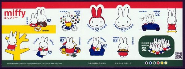 Grussmarken, Miffy 10x52 Y, sk (16P06)