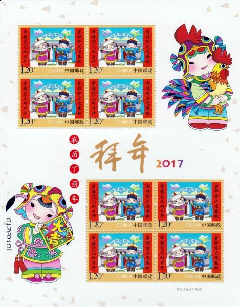 Neujahr (2017-2), Kinder, 8er!