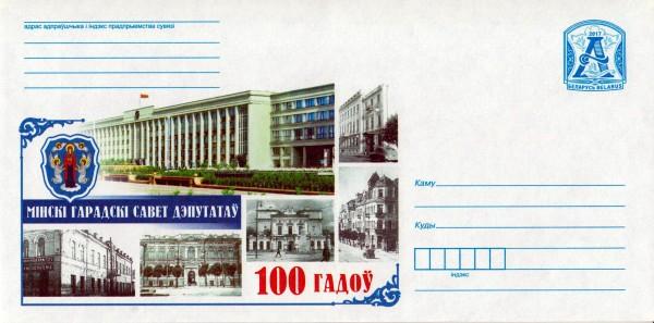 100 J. Abgeordnetenrat Minsk 2017