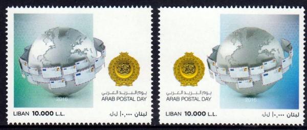 Arab. Posttag 2016, Globus GA