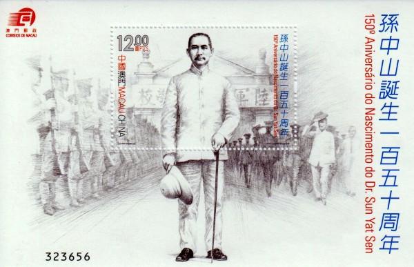Block: Dr. Sun Yat Sen