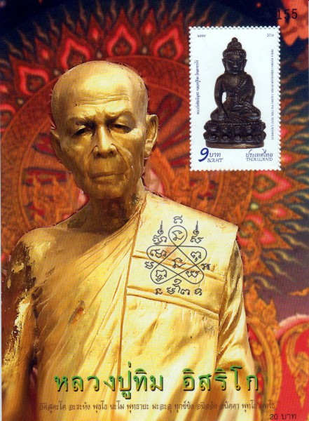 Block: Phra Kring Chinabanchorn Amulett