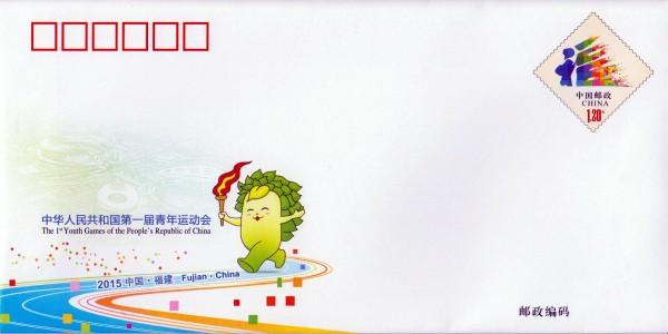 JF 119: Jugendspiele Fujian 2015, Sport