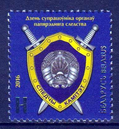 Tag des Untersuchungsamts, Wappen